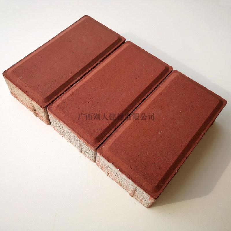 红色透水砖